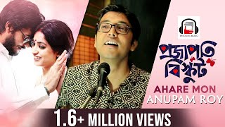 Ahare Mon | Bengali Song | Anupam Roy | Projapoti Biskut  | Full Video Song | 2017.