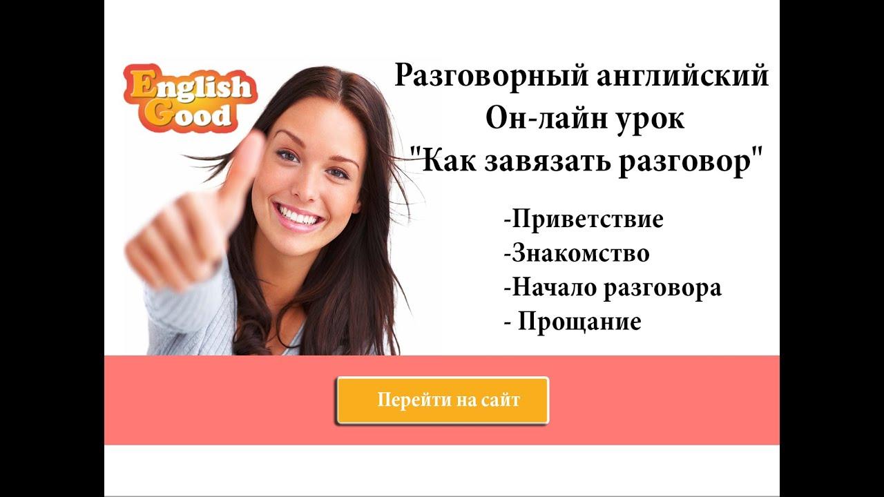 sayt-znakomstv-na-angliyskom-yazike