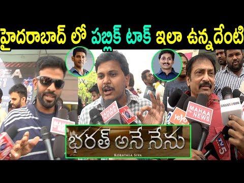 Bharat Ane Nenu Movie Public Talk Review Fans Response Super Hit Hyderabad | Cinema Politics