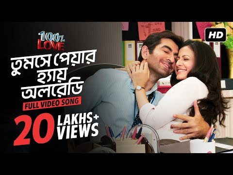 Tumse pyar hai already (100 Love) (official) (Bengali)
