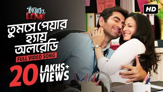 Paglu 2 - Tumse pyar hai already (100% Love) (official) (Bengali)