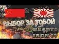 СССР или ЯПОНИЯ? Hearts of Iron 4(Советский Союз 1933)