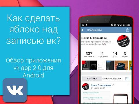Как сделать яблоко над записью вк? Обзор приложения vk app 2.0 для Android