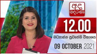 2021.10.09 | Ada Derana Midday Prime  News Bulletin
