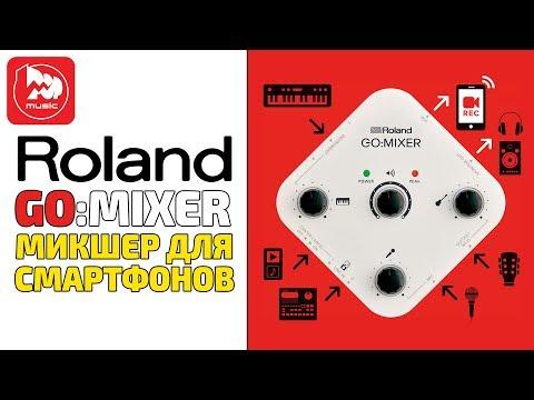 Аудио микшер для смартфонов ROLAND GO:MIXER