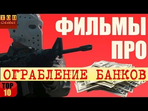 Фильмы про ограбление банка топ 10