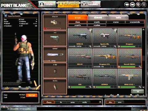 ขายไอดี 3เพชร3จุด ปืนบาเรท Svu Jamhammer ครบๆ TongamesFps