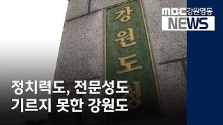 R)[지역소멸 기획3]정치력·전문성 못 기른 강원