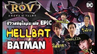 ( รีวิว ) สกิน HELLBAT BATMAN ข้าคือเจ้าชายแห่งรัตติกาล (RoV) - กิตงาย