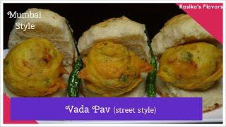 वडा पाव , Batata Vada, Mumbai Street Food , Maharashtrian Fast Food ,  मुंबईचा फेमस वडा पाव