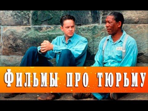 фильмы криминал про тюрьму