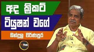 Pathikada, 18.09.2020 Asoka Dias interviews Mr. Bandula Warnapura , Former Test Cricket Captain