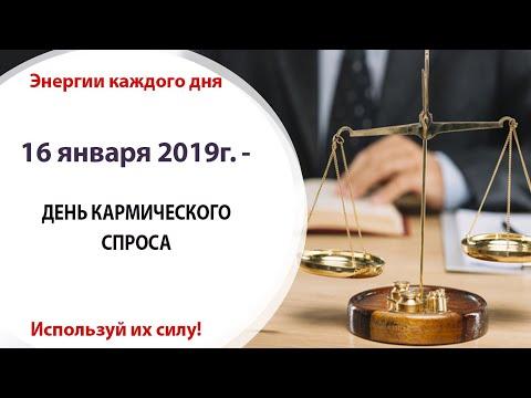 16 января (Ср) 2019г. - ДЕНЬ КАРМИЧЕСКОГО СПРОСА