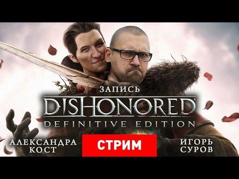 Dishonored: Definitive Edition — Повелители крыс [запись]