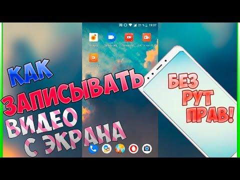 Лучшие программы для записи видео с экрана Андроид Без Рут прав!