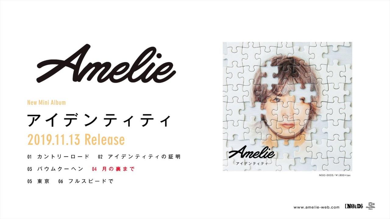Amelie - 全曲試聴トレーラーを公開 2ndミニアルバム 新譜「アイデンティティ」2019年11月13日発売予定 thm Music info Clip