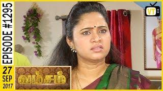 Vamsam - வம்சம்   Tamil Serial   Sun TV    Epi 1295   27/09/2017   Vision Time