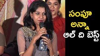 Singer Madhu Priya Speech @ Kobbari Matta Movie Song Launch