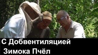 пчеловодство для начинающих -№46 Зимовка Пчёл с Добвентиляцией.Пчеловодство. Пасека.