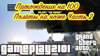 GTA 5 Прохождение на 100 Полёты на ноже часть 2