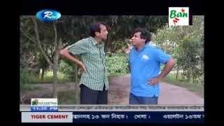 Bangla Natok Serial - Ural Ponkhi Part 2 [HD] Mosharraf Karim