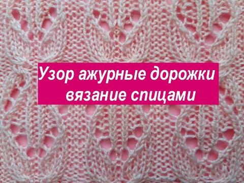 Вязания спицами узоры ажурная дорожка