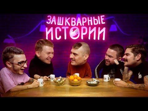 ЗАШКВАРНЫЕ ИСТОРИИ #2: Поперечный, Джарахов, Ильич, Музыченко, Прокофьев