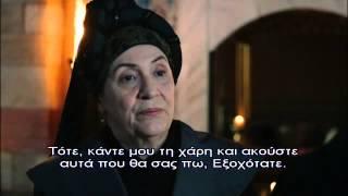 ΣΟΥΛΕ'Ι'ΜΑΝ Ο ΜΕΓΑΛΟΠΡΕΠΗΣ - Ε101 PROMO 1 GREEK SUBS
