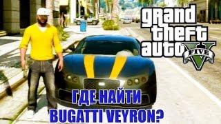GTA 5 Бугатти Вейрон! Где найти Bugatti Veyron? Машина за 1,000,000!