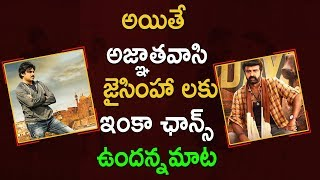 Another Chance For Agnathavasi and Jai Simha | Pawan Kalyan, Balakrishna