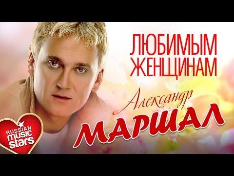 Александр Маршал — Любимым Женщинам ❤ Красивые Песни О Любви Для Вас