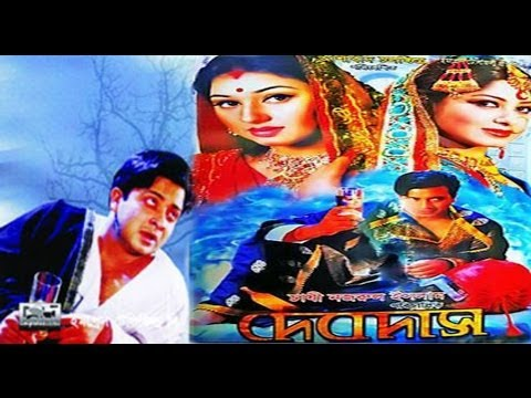 Bangla Movie Devdas Hd Dvdrip 2013 By Shakib Khan video