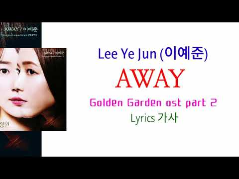 Download  Golden Garden ost part 2 황금정원 ost part 2 Lee Ye Jun 이예준 - AWAY s 가서 Gratis, download lagu terbaru