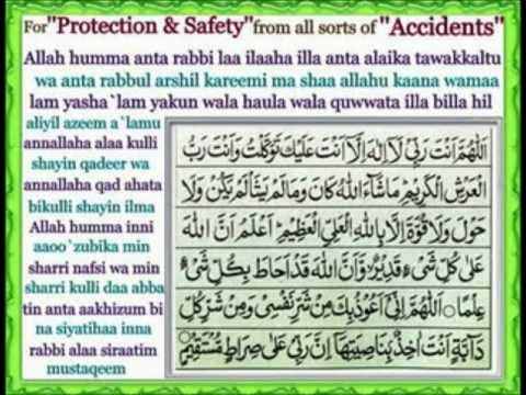 Dua and cure of sickness From Quran part 1