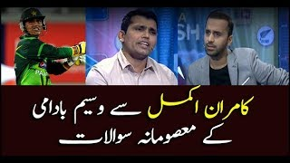 Cricketer Kamran Akmal answers Waseem Badami's 'innocent questions'