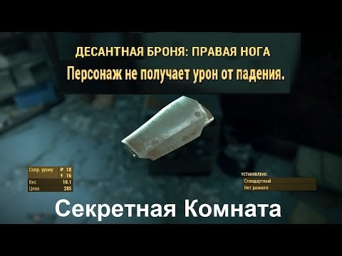 Fallout 4 Тайная комната Легендарная Броня