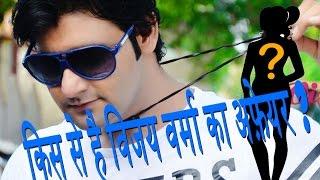 किस से है विजय वर्मा का अफेयर || who is Vijay Varma's secret love? || The Pics Media