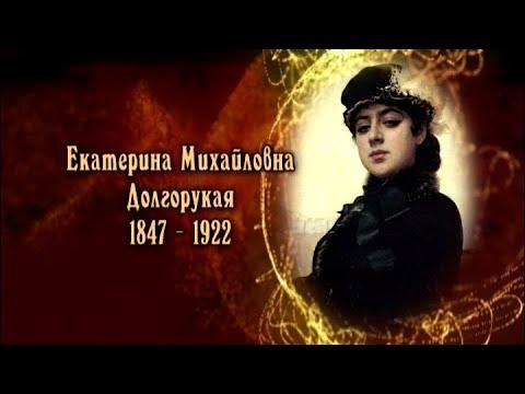 Женщины в русской истории - Екатерина Долгорукая