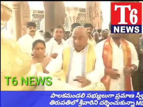T6 NEWS:://తిరుమల శ్రీవారిని దర్శించుకున్న పాలకమండలి సభ్యులు, MLA సండ్ర వెంకటవీరయ్య