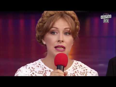 Этот номер порвал зал до СЛЕЗ - песни ПОРОШЕНКО Тимошенко Кличко и Ляшко