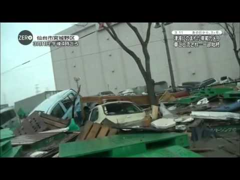 Japan Earthquake Footage from Inside Car