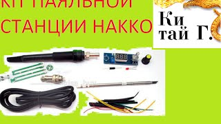 Паяльник для пайки smd деталей  smd soldering iron 56