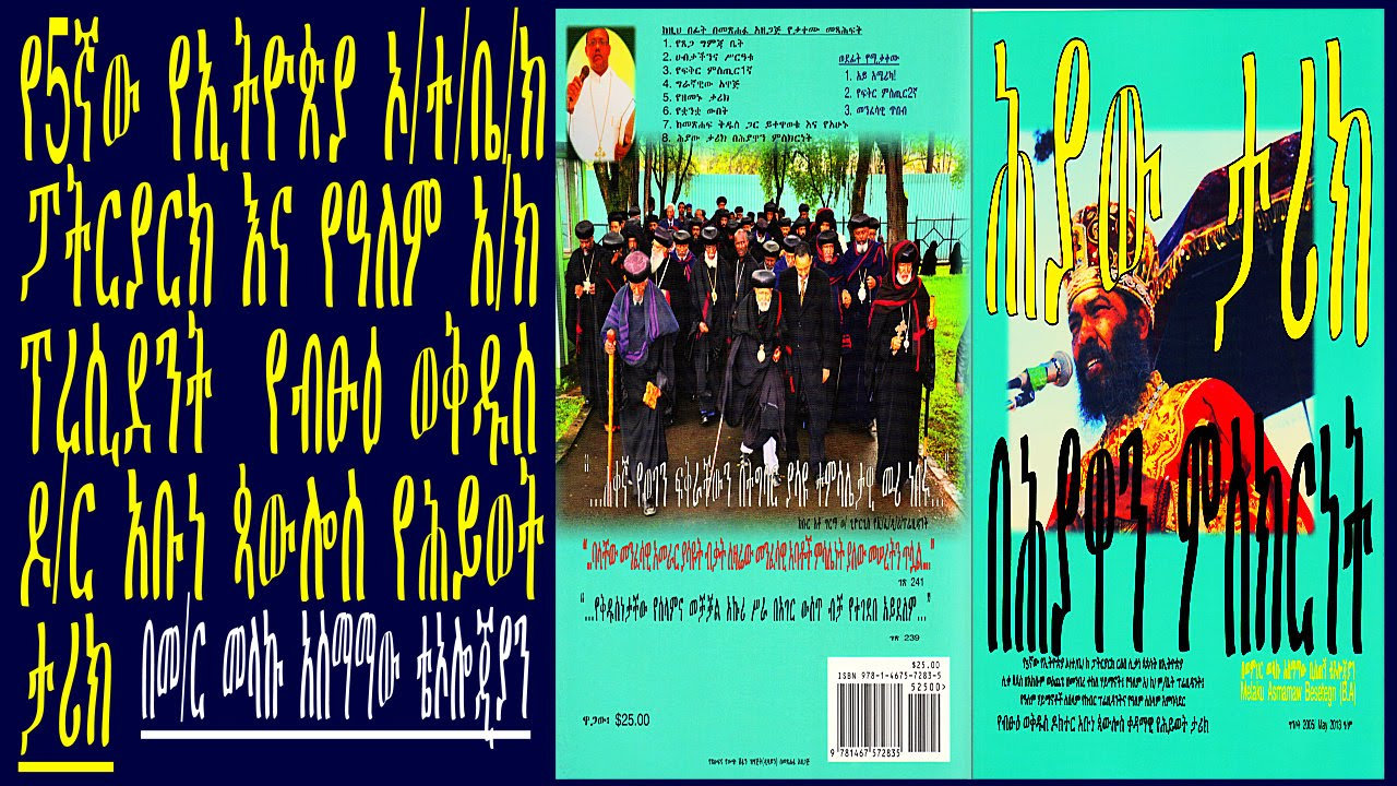 brief history of ethiopia 23032015 the root causes of the conflict in somalia history essay  brief history  ethiopia meddling in the internal affairs of somalia is a significant.