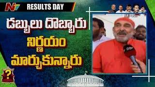 డబ్బులు తీసుకొని ఓటు మాత్రం ఆయనకే వేశారు  - YCP Vijay Chandra | AP Election Results | NTV
