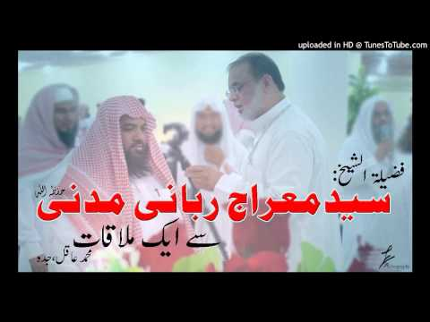 12 Wafat | Syed Meraj Rabbani Part 1 video