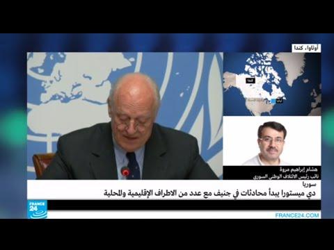 سوريا- دي ميستورا يبدأ محادثات في جينيف مع عدد من الأطراف الاقليمية والمحلية