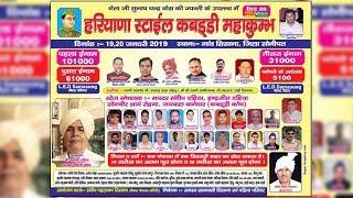 Sisana, Sonipat ( सिसाना सोनीपत )  Kabaddi Tournament  Live  | KABADDI HARYANA |