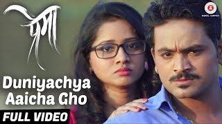 Duniyachya Aaicha Gho - Full Video - Prema | Narayan Nirwal, Raj N & Shekhar K | Avadhoot Gupte