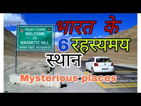 भारत के 6 सबसे रहस्यमय स्थान  | Top 6 most mysterious places of India | Indian mysteries (Fact)