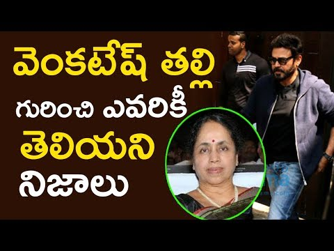Unknown and Real Life Facts About Daggubati Venkatesh Mother | Tollywood Nagar